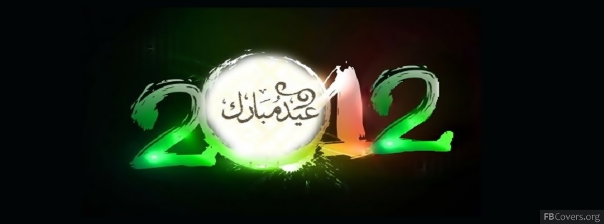 1 eid-ul-fitr-mubarak-2012-fb-facebook-covers-photos-timeline