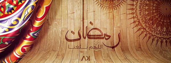Ramadan Facebook Cover 2013