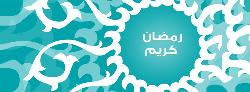 Ramadan Facebook Cover Photo