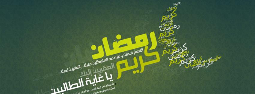 Ramadan Kareen Timeline Cover