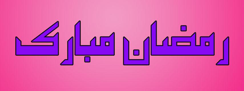 Ramadan Mubarak Facebook Timeline Cover 2013