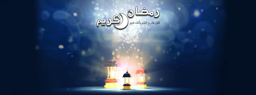 Islamic Facebook Cover For Ramadan