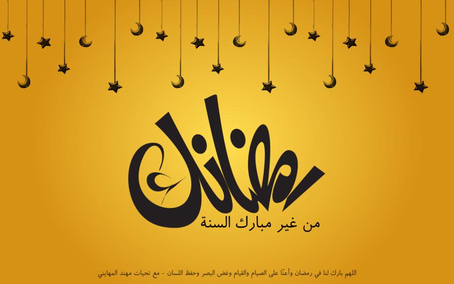 1680 x 1050 wallpaper for Ramadan