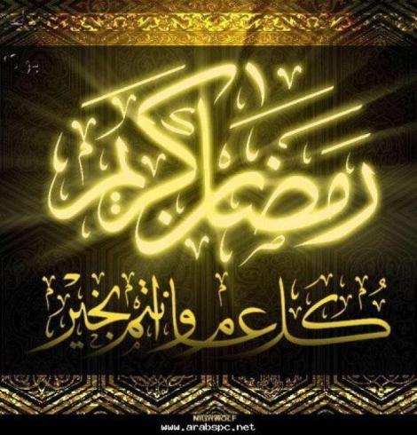 Ramadan Calligraphy 10