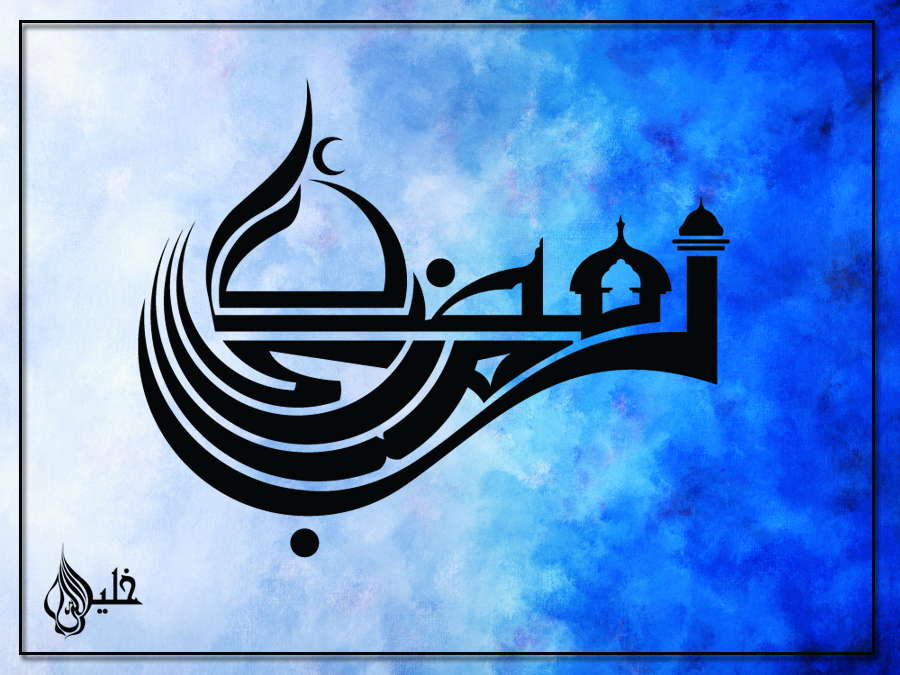 Awesome ramadan mubarak calligraphy animated photos and