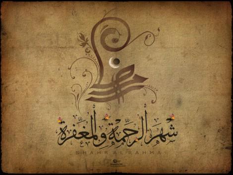 Ramadan Calligraphy 2