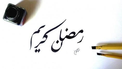 Ramadan Calligraphy 4