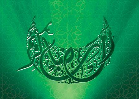 Ramadan Calligraphy 8