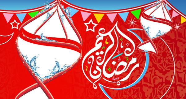 Ramadan Cover Photo