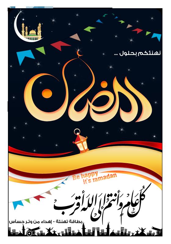 Ramadan -Greeting card