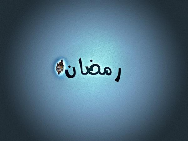 Ramadan Kareem and happy Ramadan