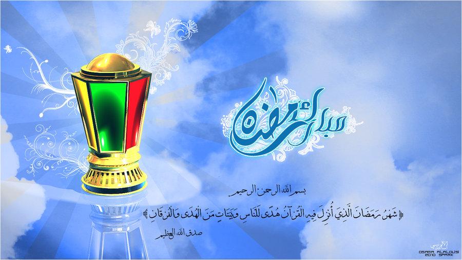 Ramadan Quotes 4