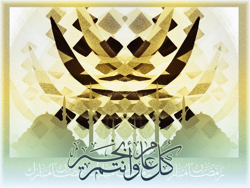 Ramadan's Greeting card
