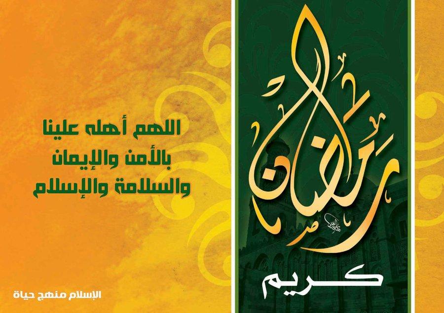 ramadan greeting card cover