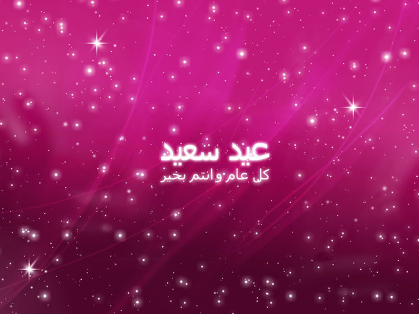 eid e saeed wallpaper
