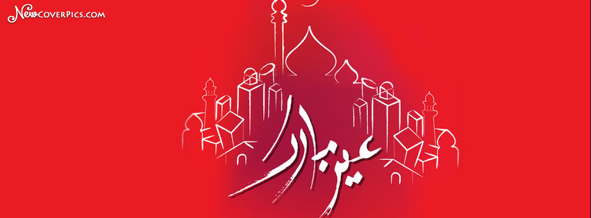 eid mubarak facebook cover photo 2015