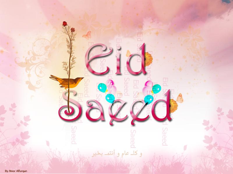 eid saeed hd wallpaper