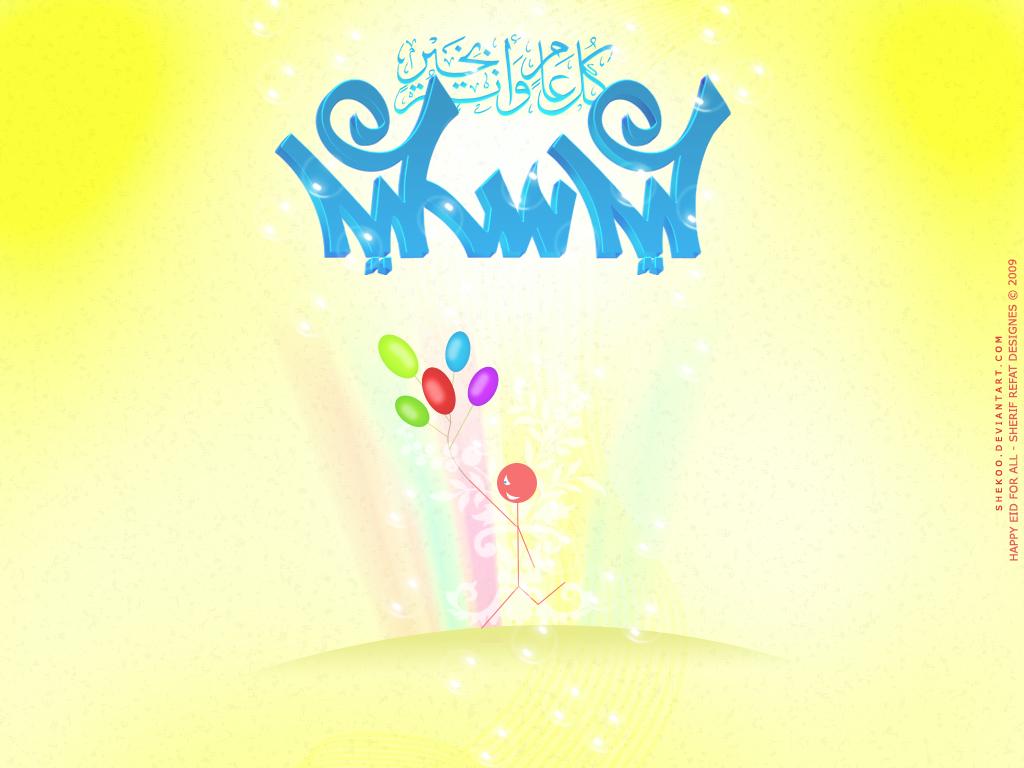 eid saeed mubarak hd wallpaper