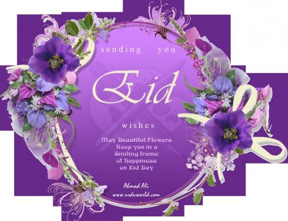 eid ul fitr card