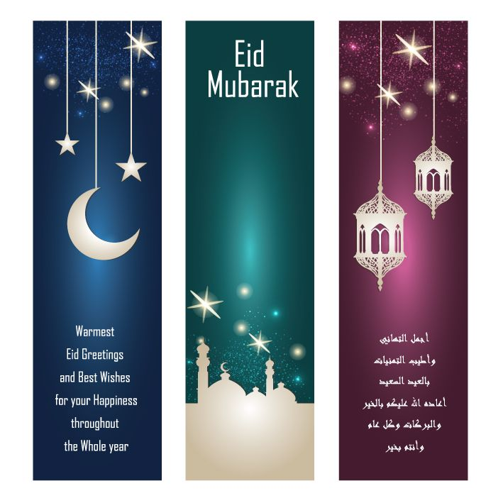 eid ul fitr greeting card