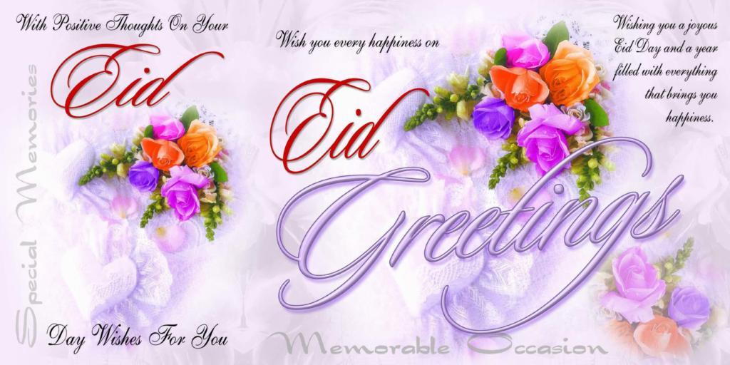 eid ul fitr mubarak 2015 cards