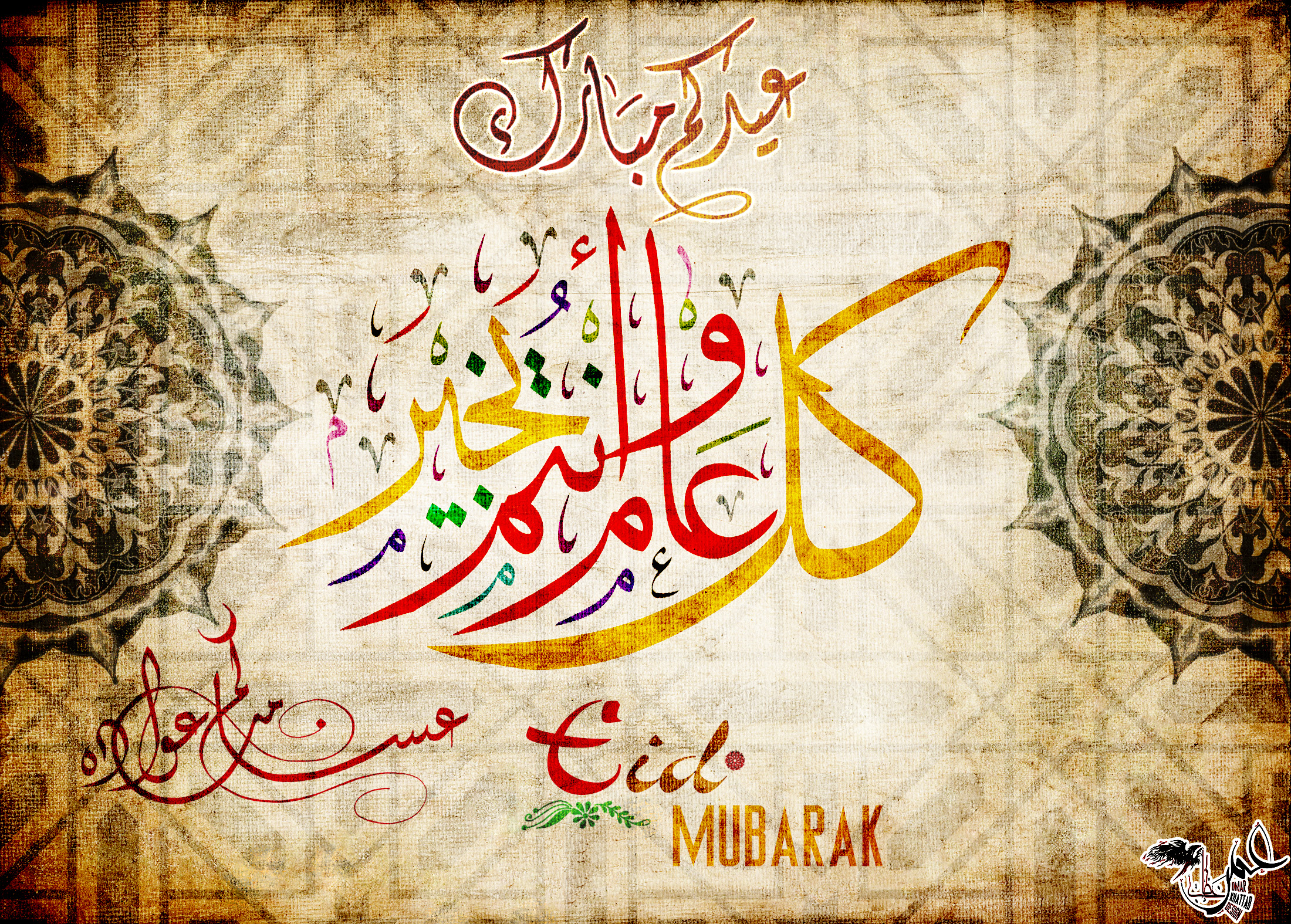 Arabic Eid Greetings