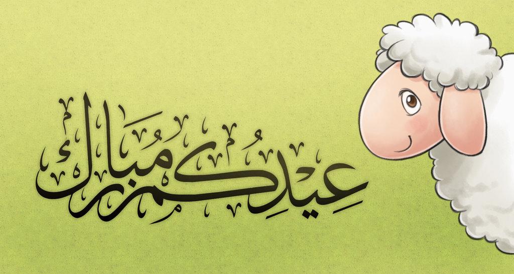 Bakra Eid Mubarak