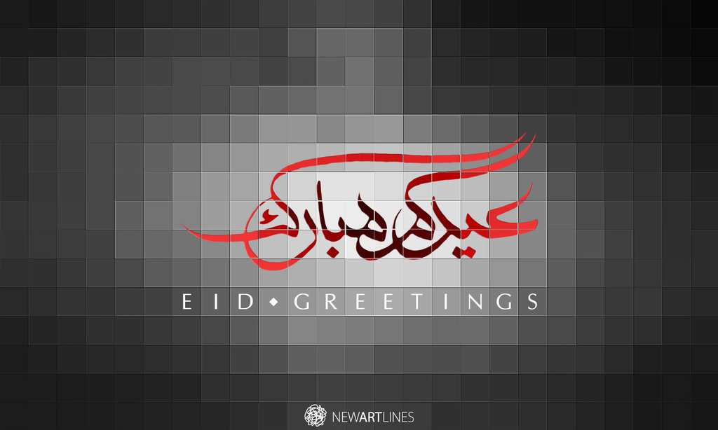 Eid Greetings