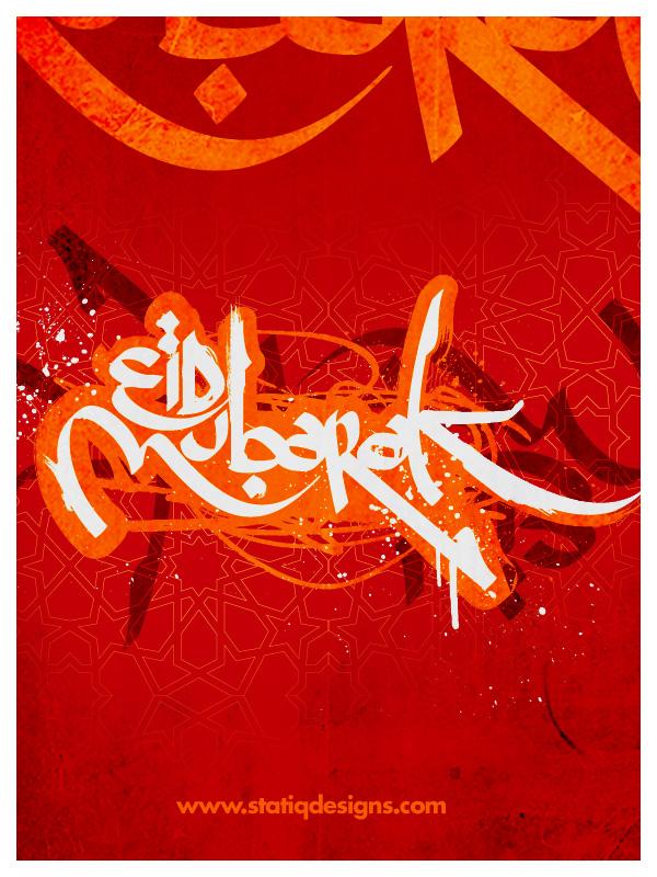 Eid Mubarak card poster
