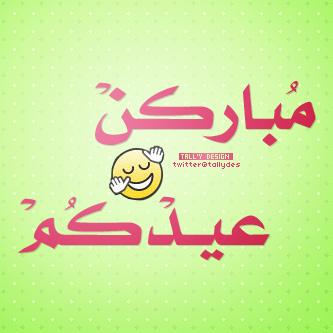 Eid Mubarak smiley