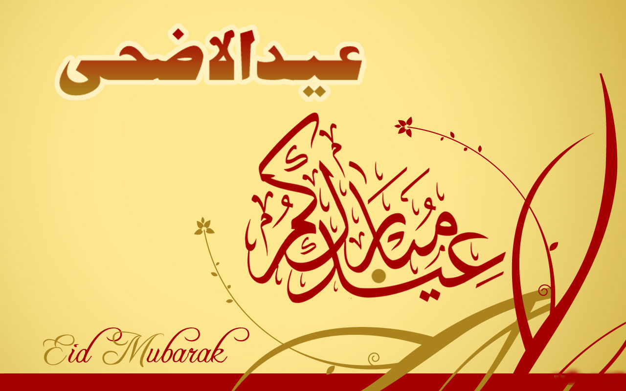 Eid Ul Azha Mubarak hd background