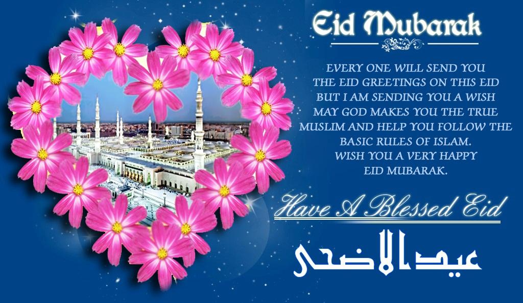 hd-eid-mubarak-greeting-cards-2017