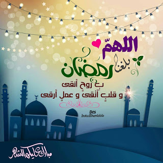 Ramadan Arabic wishes