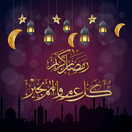 ramadan kareem arabic wishes